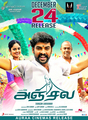 Picture 3 from the Tamil movie Anjala