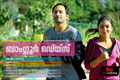 Picture 73 from the Malayalam movie Bangalore Days