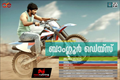 Picture 69 from the Malayalam movie Bangalore Days