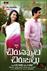 Picture 49 from the Telugu movie Chirunavvula Chirujallu