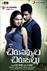Picture 47 from the Telugu movie Chirunavvula Chirujallu