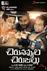 Picture 46 from the Telugu movie Chirunavvula Chirujallu