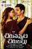Picture 45 from the Telugu movie Chirunavvula Chirujallu
