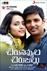 Picture 44 from the Telugu movie Chirunavvula Chirujallu