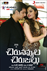 Picture 43 from the Telugu movie Chirunavvula Chirujallu