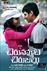 Picture 42 from the Telugu movie Chirunavvula Chirujallu