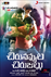 Picture 1 from the Telugu movie Chirunavvula Chirujallu