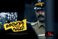 Picture 56 from the Malayalam movie Ithu Thaanda Police