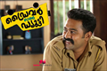 Picture 37 from the Malayalam movie Ithu Thaanda Police
