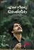 Picture 41 from the Malayalam movie Ennu Ninte Moideen