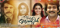 Picture 39 from the Malayalam movie Ennu Ninte Moideen