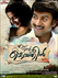Picture 28 from the Malayalam movie Ennu Ninte Moideen