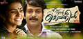 Picture 17 from the Malayalam movie Ennu Ninte Moideen