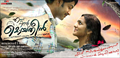 Picture 1 from the Malayalam movie Ennu Ninte Moideen