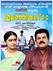 Picture 8 from the Malayalam movie Elanjikkavu P.O