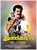Picture 7 from the Malayalam movie Elanjikkavu P.O