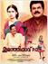 Picture 6 from the Malayalam movie Elanjikkavu P.O