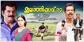 Picture 5 from the Malayalam movie Elanjikkavu P.O