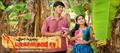 Picture 2 from the Malayalam movie Elanjikkavu P.O