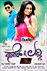 Picture 7 from the Kannada movie Fair and Lovely