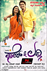 Picture 6 from the Kannada movie Fair and Lovely