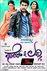 Picture 4 from the Kannada movie Fair and Lovely