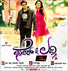 Picture 3 from the Kannada movie Fair and Lovely