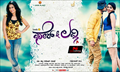 Picture 2 from the Kannada movie Fair and Lovely