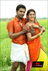 Picture 72 from the Tamil movie Idhu Namma Aalu