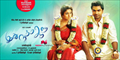 Picture 64 from the Tamil movie Idhu Namma Aalu