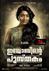 Picture 39 from the Malayalam movie Iyobinte Pusthakam