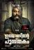 Picture 38 from the Malayalam movie Iyobinte Pusthakam
