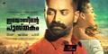 Picture 23 from the Malayalam movie Iyobinte Pusthakam