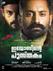 Picture 15 from the Malayalam movie Iyobinte Pusthakam