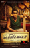 Picture 53 from the Tamil movie Kaaviya Thalaivan