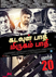 Picture 1 from the Tamil movie Kadavul Paathi Mirugam Paathi