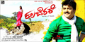 Picture 5 from the Kannada movie Kalabereke