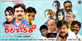Picture 4 from the Kannada movie Kalabereke