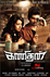 Picture 26 from the Tamil movie Kanithan