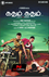 Picture 4 from the Tamil movie Katham Katham