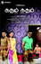 Picture 3 from the Tamil movie Katham Katham