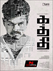 Picture 28 from the Tamil movie Kaththi