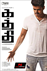 Picture 27 from the Tamil movie Kaththi