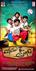 Picture 10 from the Kannada movie Maamu Tea Angadi