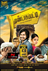 Picture 3 from the Tamil movie Mundasupatti