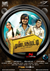 Picture 2 from the Tamil movie Mundasupatti