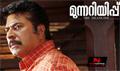 Picture 70 from the Malayalam movie Munnariyippu