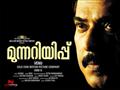 Picture 67 from the Malayalam movie Munnariyippu