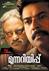 Picture 12 from the Malayalam movie Munnariyippu