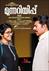 Picture 11 from the Malayalam movie Munnariyippu